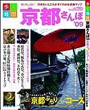 歩く地図帳 京都さんぽ'09 (Jガイドマガジン)