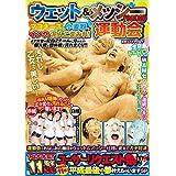ウェット&メッシー(WAM)運動会 [DVD]