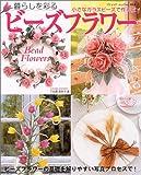 暮らしを彩るビーズフラワー—インテリアに…小さなビーズで作る花 (ブティック・ムック—クラフト (No.484))