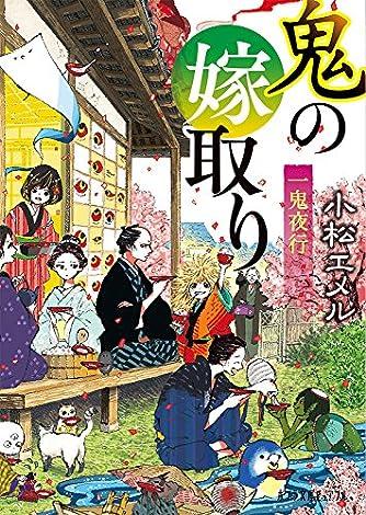 (P[こ]3-11)一鬼夜行 鬼の嫁取り (ポプラ文庫ピュアフル)