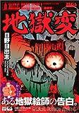 地獄変 / 日野 日出志 のシリーズ情報を見る