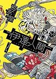 伊達人間 2巻 (デジタル版ガンガンコミックスIXA)
