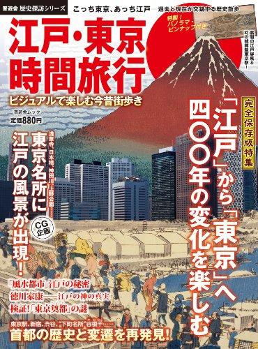 江戸・東京時間旅行 (歴史探訪シリーズ・晋遊舎ムック)