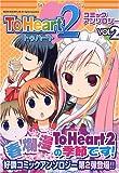 To Heart2コミックアンソロジー 2 (IDコミックス DNAメディアコミックス)