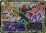 デュエルマスターズ/P18/Y17 【CSプロモ/ホロ仕様】 Dの牢閣 メメント守神宮