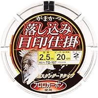 がまかつ(Gamakatsu) 落シ込ミ用目印仕掛(2.5M) TO107 2-0