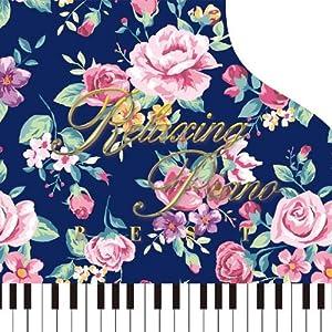 リラクシング・ピアノ~ベスト