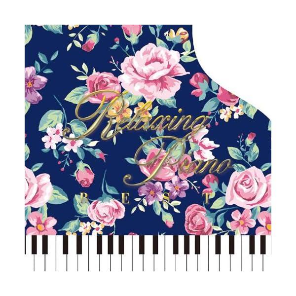 リラクシング・ピアノ~ベストの商品画像