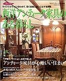 西洋アンティーク家具のある暮らし―ライフスタイルに合わせて、賢く素敵に使いこなす実例集 (Gakken interior mook―暮らしの本)