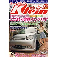 Auto Klein (オートクライン) 2006年 06月号 [雑誌]