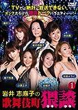岩井志麻子の歌舞伎町猥談 vol.1 [DVD]