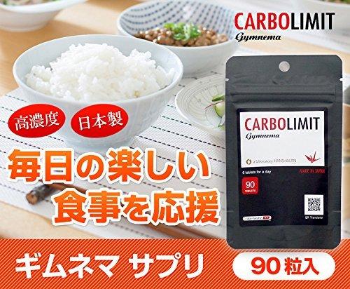 糖質制限 ギムネマ サプリ CARBO LIMIT 日本製 高濃度 3倍濃縮 ギムネマシルベスタ 配合 90粒 約30日分 なかったことに