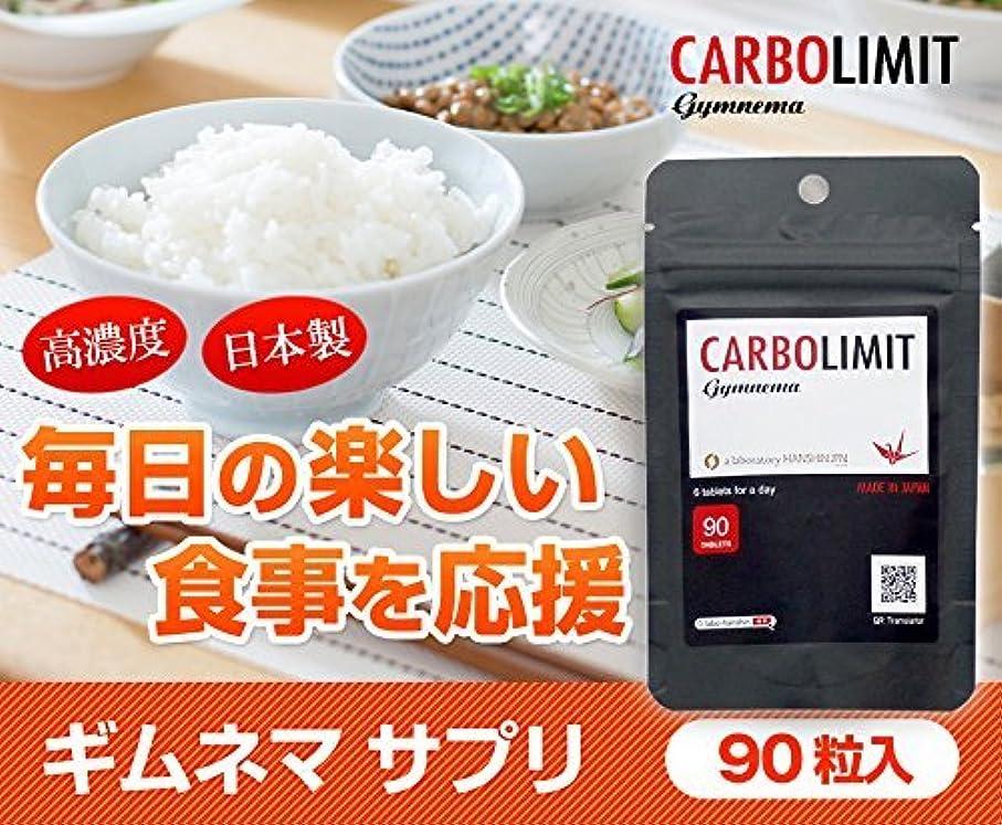 どんよりしたよろしくチロ糖質制限 ギムネマ サプリ CARBO LIMIT 日本製 高濃度 3倍濃縮 ギムネマシルベスタ 配合 90粒 約30日分 なかったことに