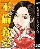 不倫食堂 分冊版 52 (ヤングジャンプコミックスDIGITAL)