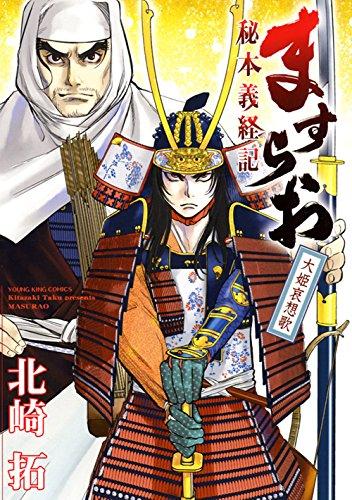 ますらお 秘本義経記 大姫哀想歌 (ヤングキングコミックス)の詳細を見る
