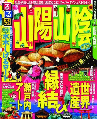 るるぶ山陽山陰'11 (国内シリーズ)