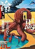 冷馬記 / 喜国 雅彦 のシリーズ情報を見る