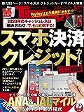 日経トレンディ 2020年 3 月号