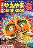 やえやまGUIDE BOOK—南国世果報体験
