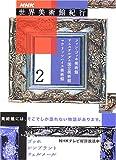 NHK世界美術館紀行〈2〉ファン・ゴッホ美術館、アムステルダム国立美術館、マウリッツハイス美術館