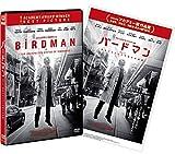 【Amazon.co.jp限定】バードマン あるいは(無知がもたらす予期せぬ奇跡)(B2サイズポスター付) [DVD]