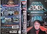 特命リサーチ200X「心霊現象解明ファイル」 [VHS]