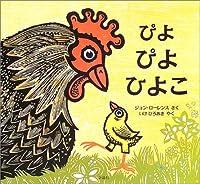 ぴよぴよひよこ (児童図書館・絵本の部屋)