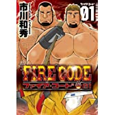 FIRE CODE 01 (爆男コミックス)