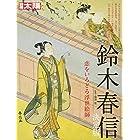 別冊太陽253 鈴木春信 決定版 (別冊太陽 日本のこころ 253)