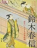 鈴木春信 決定版: 恋をいろどる浮世絵師 (別冊太陽 日本のこころ 253)