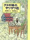 クヌギ林のザワザワ荘 (あかね創作文学シリーズ)