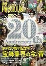 JAPAN PRECIOUS no.85(Spring 20―ジュエリー専門誌の決定版 宝飾業界の今、昔