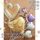 プリンセス ベル 美女と野獣 バルーンギフト 装飾 飾りつけ デコレーション スティックバルーン 5本セット プリンセスベル