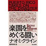 楽園をめぐる闘い: 災害資本主義者に立ち向かうプエルトリコ
