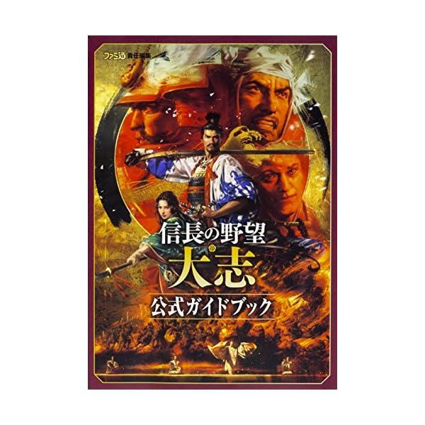 信長の野望・大志 公式ガイドブックの商品画像