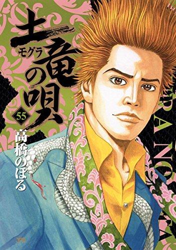 土竜の唄 第01-55巻 [Mogura no Uta vol 01-55]