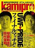 kamipro No.129 (エンターブレインムック)