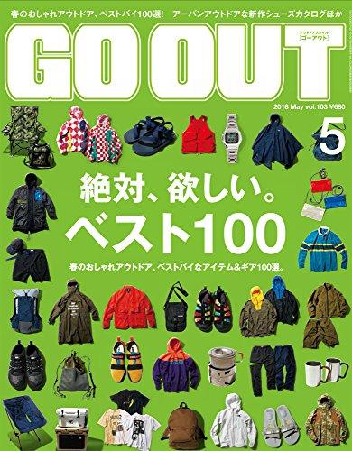 GO OUT (ゴーアウト) 2018年 5月号