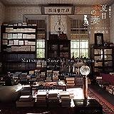 NHK 土曜ドラマ「夏目漱石の妻」オリジナル・サウンドトラック