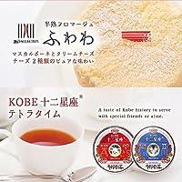 母の日ギフト《プチカーネーション付》神戸スイーツ&ティーセット チーズケーキ&ティーセット (かに座)