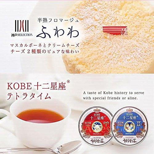誕生日プレゼント《メッセージカード付》神戸スイーツ&ティーセット チーズケーキ&ティーセット (ふたご座)