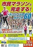 市民マラソンで完走する!ランニングのポイント60 (コツがわかる本)