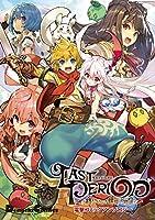 ラストピリオド -終わりなき螺旋の物語- 電撃コミックアンソロジー (電撃コミックスEX)