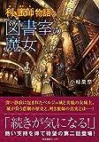 利き蜜師物語2 図書室の魔女