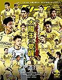Jリーグサッカーキング 2016年11月号