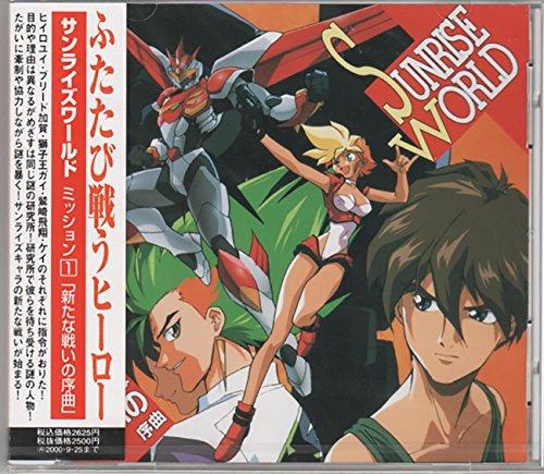 サンライズワールド ミッション1~新たな戦いの序曲 / ドラマ