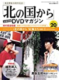 「北の国から」全話収録 DVDマガジ�