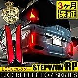 ステップワゴン RP LED リフレクター テールランプ ブレーキランプ ストップランプ 反射板 リアバンパー テールライト 外装 カスタム パーツ ポジション スモール ブレーキ 連動