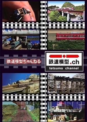 鉄道模型ちゃんねる DVD-BOX