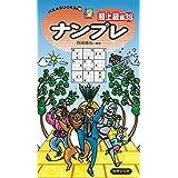 パズルBOOKS149 ナンプレ超上級編38